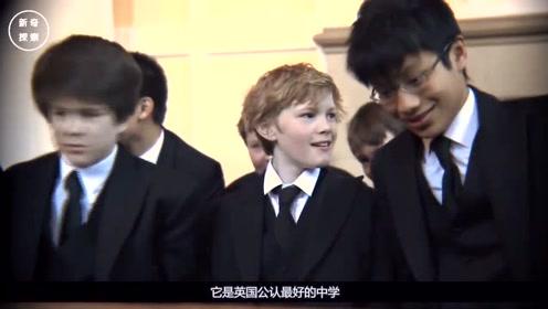 全球顶级贵族学校,一年能招收200人,王子是你同学总统是你校友