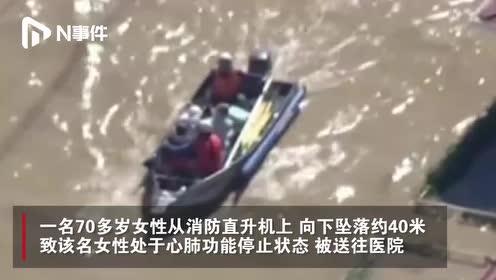 """台风""""海贝思""""肆虐日本:一名女性因救援失误坠落、列车浸泡水中"""