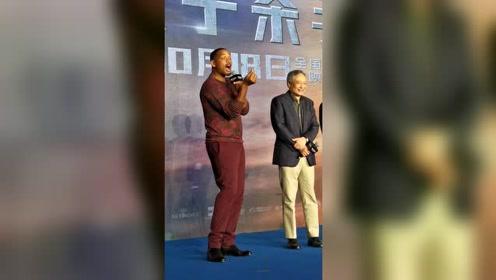 威尔史密斯说中文,把李安导演都逗乐了。