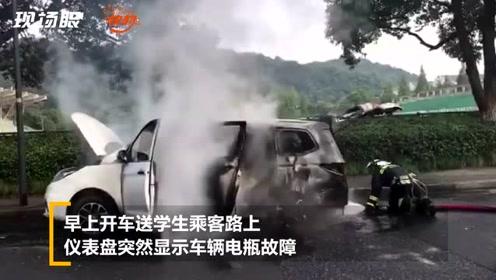 今早杭州一辆行驶中的新能源面包车突然显示电瓶故障,不到1分钟便燃起大火