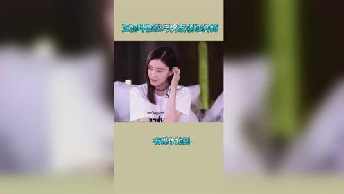 王丽坤回应与男友领证闪婚,大家比我还着急