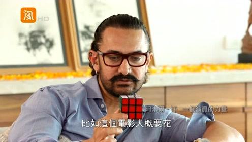 阿米尔汗:在制片方没有拿到利润之前,一分片酬也不会要!