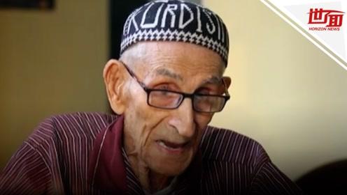 库尔德百岁诗人驳斥特朗普:我打二战时你还没出生呢