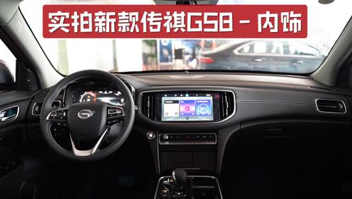 配10英寸中控大屏,支持苹果CarPlay,展厅实拍新款传祺GS8内饰