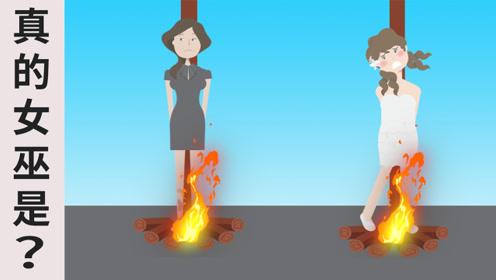 脑力测试:杂技女巫在线作死!谁是真正的女巫?理由是什么?