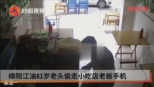 """八旬老头偷手机装耳聋 民警""""拍案""""惊醒嫌疑人"""
