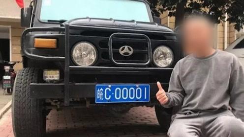 锦鲤附体!男子车牌随机选号选到皖C00001 市场估值53万