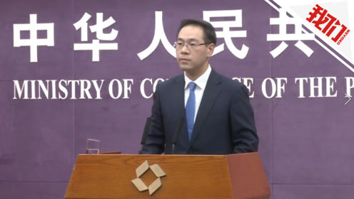 商务部:中国将增加自美农产品订购