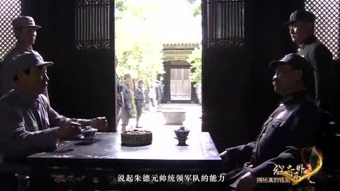 他打仗不如林彪刘伯承,粟裕最佩服他,9大元帅甘愿听从他的指挥
