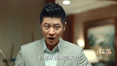 《激荡》陆江涛道出背后做局陷害顾亦雄原因,林霞乐了