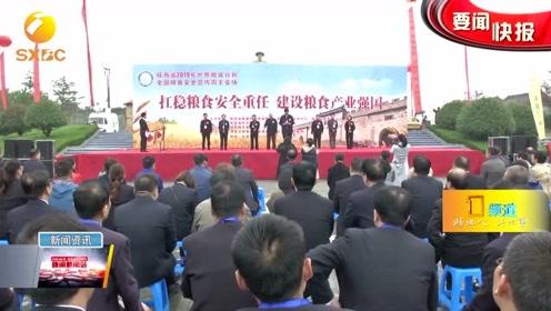 陕西省2019年世界粮食日和全国粮食安全宣传周活动今天在渭南启动