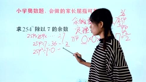 求254⁷⁶除以7的余数,会做的学生屈指可数,答对的是班里的尖子生