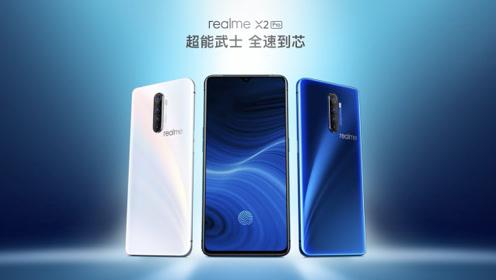 骁龙855Plus+50W超级闪充!realme X2 Pro正式发布