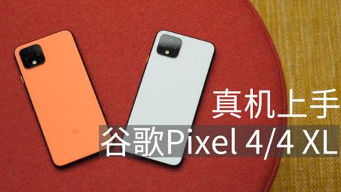 谷歌Pixel 4和4 XL真机上手(中文)