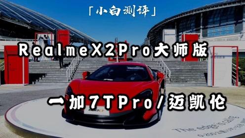 小白测评 一加7TPro迈凯伦|Realme X2Pro大师版现场体验