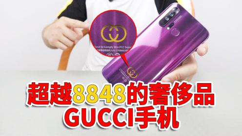 超越8848钛金手机!来自拼多多的奢侈品:意大利古驰GUCCI手机!