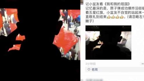 重庆4岁萌娃电影院对着屏幕里国旗起立敬礼:长大想当护旗手