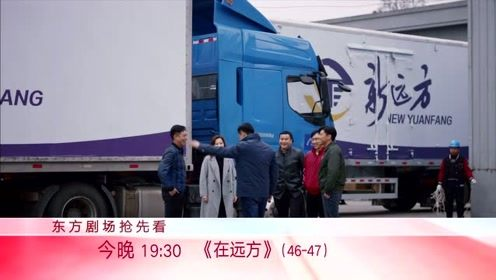 在远方:得力助手刘爱莲携众人回归刘烨公司 新远方快递再次燃起希望