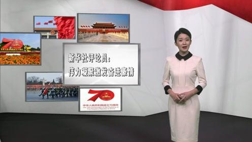 新华社评论员:伟力凝聚激发奋进豪情