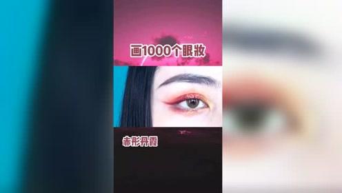 美妆小达人:超级闪的赤彤丹霞眼妆教程来袭,简直不要太美腻!