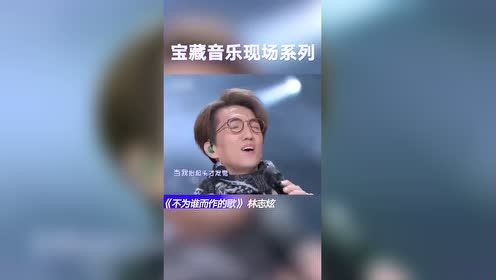 林志炫演唱不为谁而作的歌 !出口耳朵就要怀孕!实力唱将