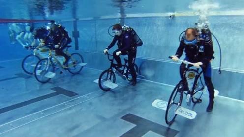 骑自行车比赛看得多了,水下骑自行车比赛了解一下?画面太有喜感了