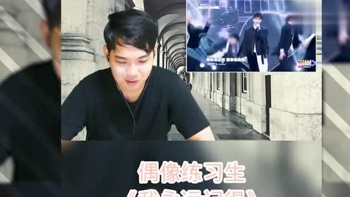 外国人听中国歌曲:偶像练习生《我永远记得》,太好听了!