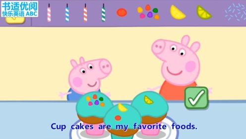 小猪佩奇最爱吃的蛋糕是纸杯蛋糕吗快乐英语abc幼儿英语学习