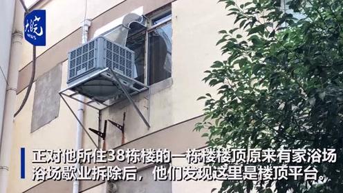 楼顶先建浴场后又造房 合肥安居苑小区存量违建遭投诉