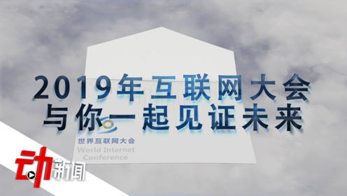 2分钟看中国互联网25年:从一封邮件到万物互联