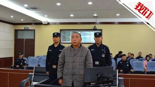 酒钢原董事长获刑13年 曾花7600万装修驻京办接待领导