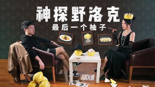 一个柚子多种吃法,在线收看神探小野翻车记!