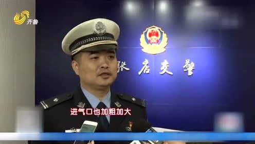 """淄博:午夜街头 """"炸街车""""油门轰鸣刺耳"""