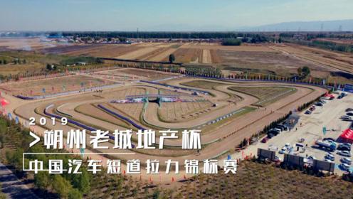 2019山西朔州老城地产中国汽车短道拉力锦标赛精彩回顾