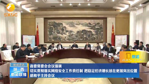 陕西省委常委会会议强调:切实贯彻落实网络安全工作责任制