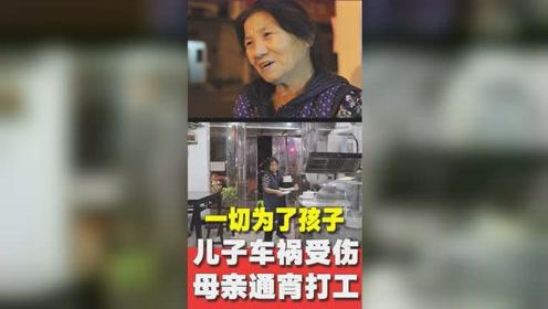 为照顾车祸受伤儿子 6旬母亲在饭店通宵打工三年
