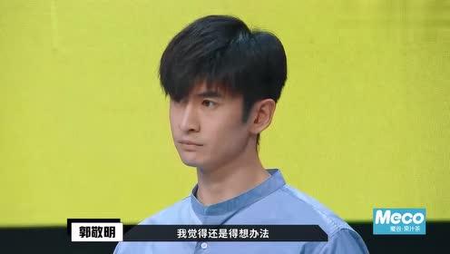 演员请就位:郭敬明直言张云龙表演缺少情感?赵薇现场反驳