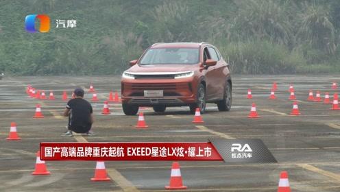 国产高端品牌重庆启航 EXEED星途LX炫•耀上市