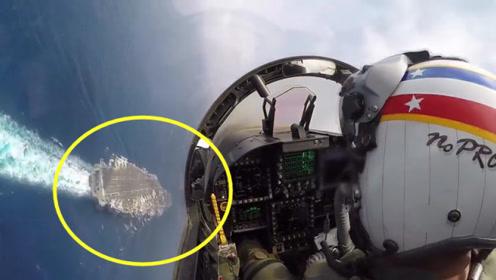 第一视角看飞行员是如何将战斗机降落在航母上,太震撼了!