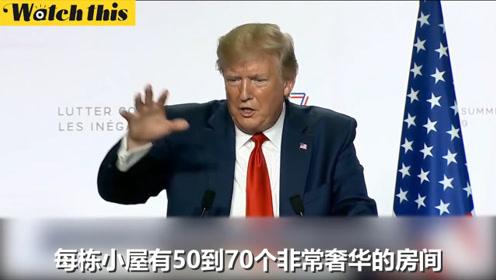 特朗普迫于压力取消在自家俱乐部开G7峰会:我本想为国家做好事