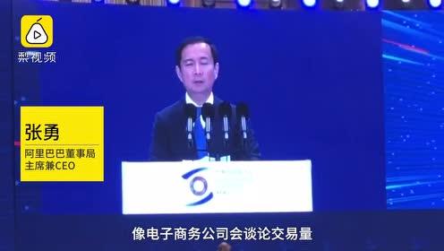 张勇:以前互联网公司都在谈流量、交易量,今天更关注客户
