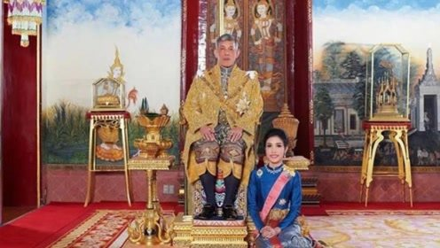 堪比宫斗!泰国王妃被罢黜 国王御令称其想册封王后并僭越王权