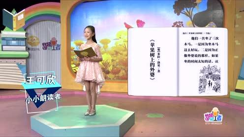 小小朗读者王可欣诵读《苹果树上的外婆》