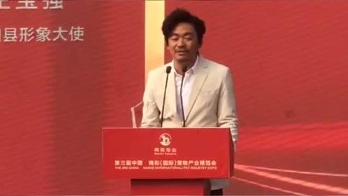 王宝强回河北老家,一口家乡话宣传保护动物,声音魔性像极了讲笑话