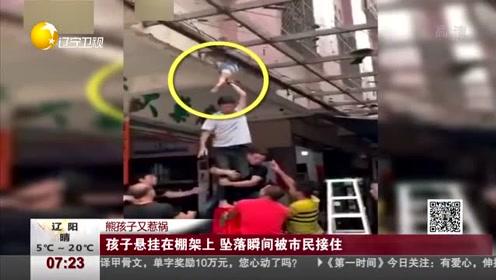 孩子悬挂在棚架上,坠落瞬间被市民接住
