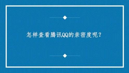 怎样查看腾讯QQ的亲密度呢?
