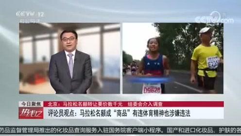 北京马拉松名额转让要价数千元 专家:不道德还违法