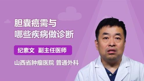 胆囊癌需与哪些疾病做诊断?你弄清楚了吗?