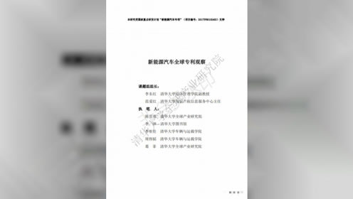 清华大学—新能源汽车全球专利观察