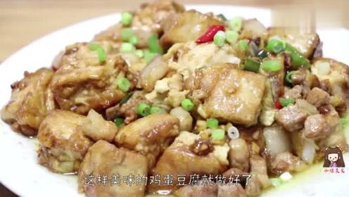 豆腐这样做太香了,老公一周总要吃2次,比红烧还香,太过瘾了